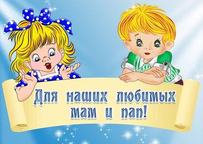 https://ds6-nkr.edu.yar.ru/kartinki/oformlenie_stranits/dlya_mam_i_pap_w419_h297.jpg